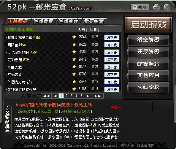 1308 2011-10-12 cf游戏名字特殊符号  3  按默认排序|按时间排序图片