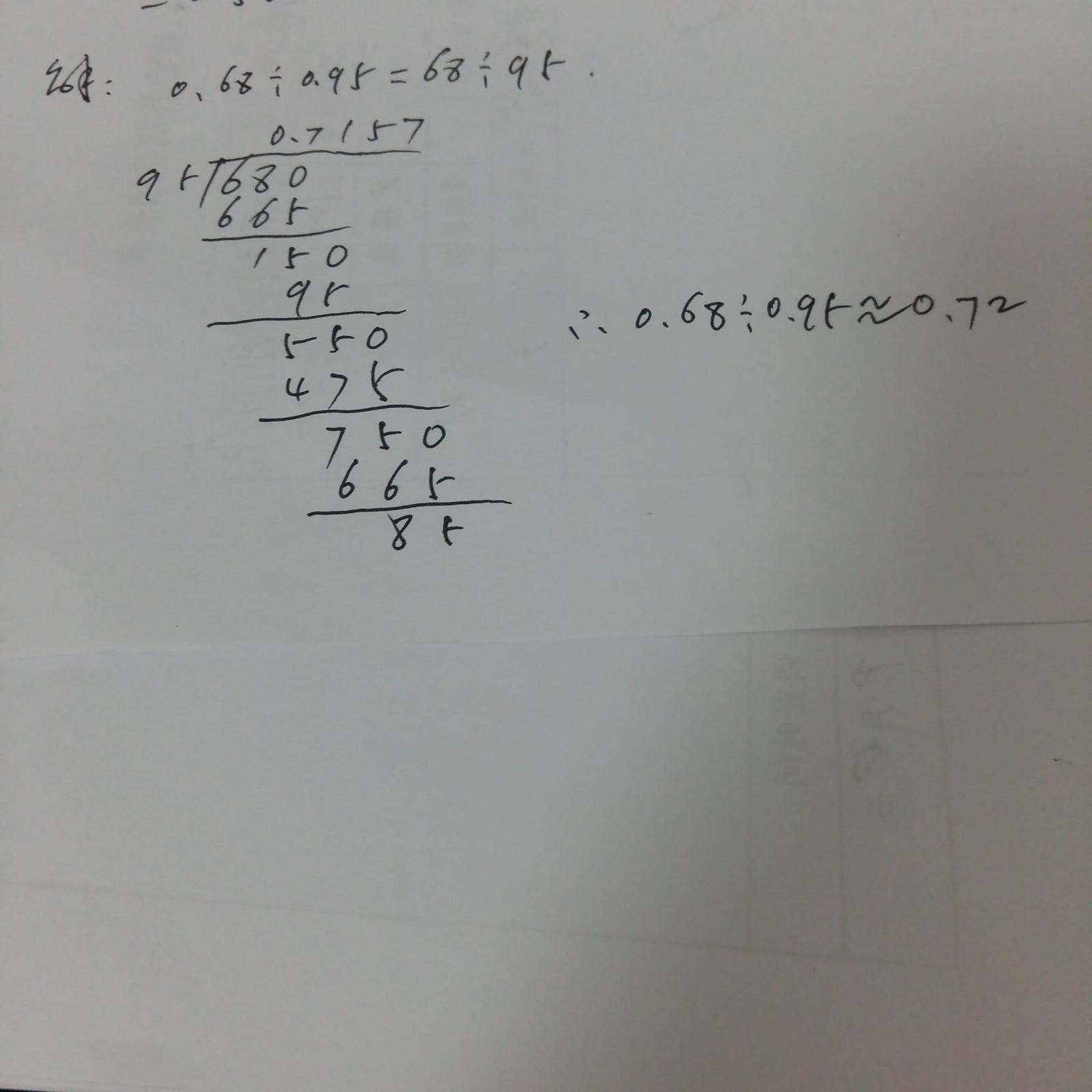 求5√0.95的近似值