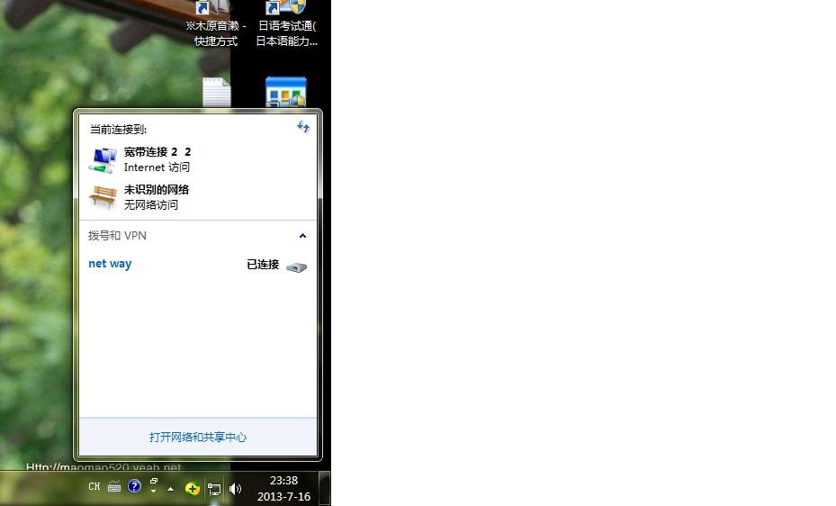 宏碁笔记本win7旗舰版无线连接的办法图片