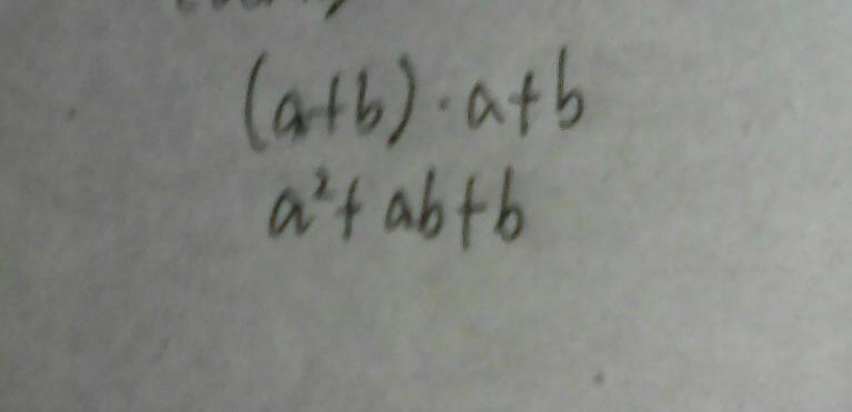 a加b乘以a加b等于什么