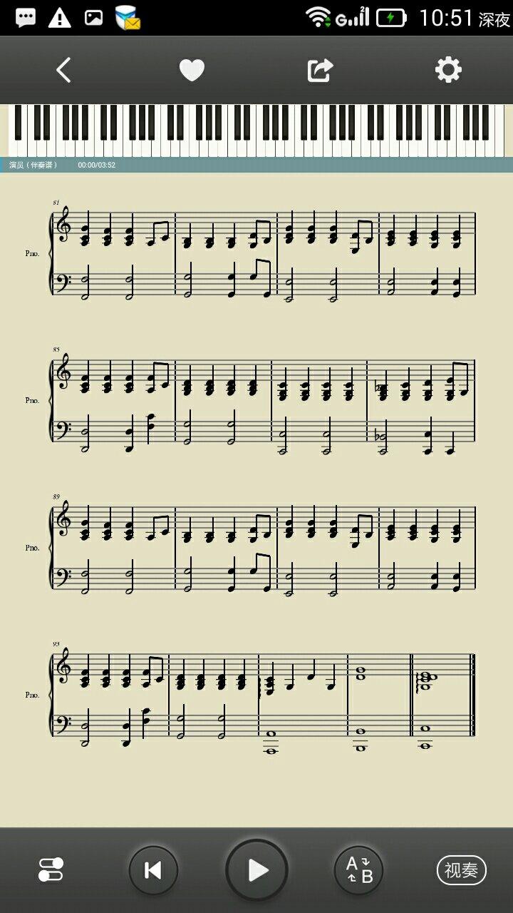 谁有《青石巷》和薛之谦的《演员》的钢琴谱(五线谱,简谱都行)请发给
