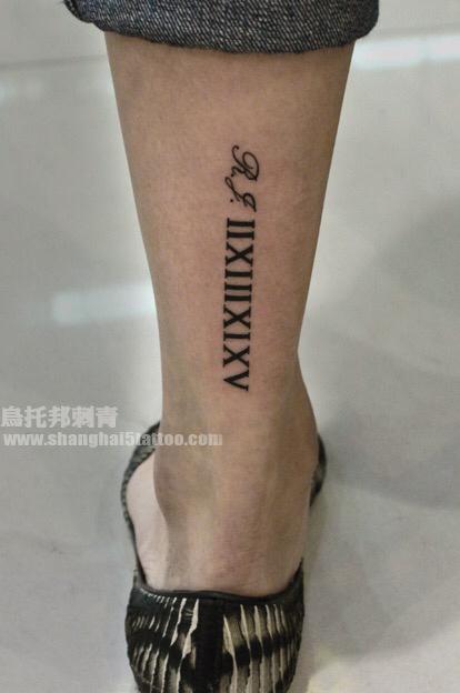 罗马数字纹身多少钱.图片