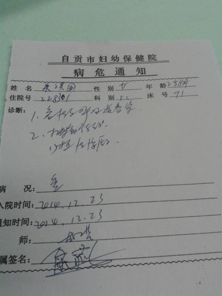 朋友的小孩高烧40度,医生下发了病危通知单,但是单子上面的字不认识