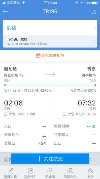 新加坡到青岛机票