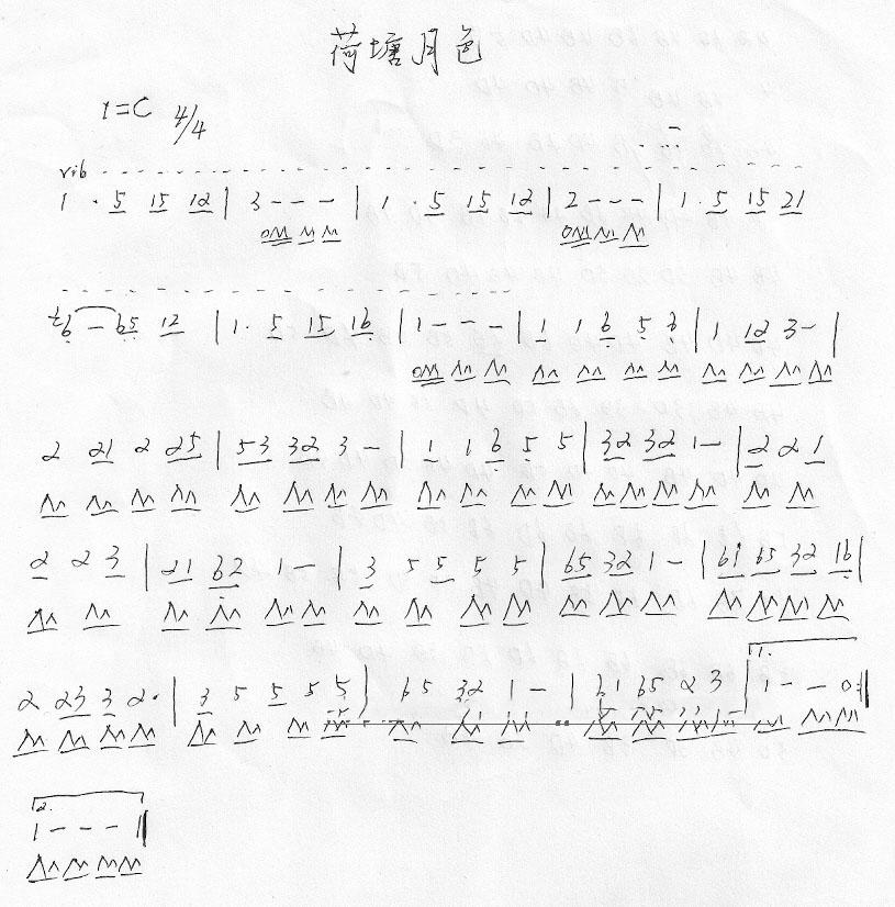 荷塘月色口风琴乐谱图片
