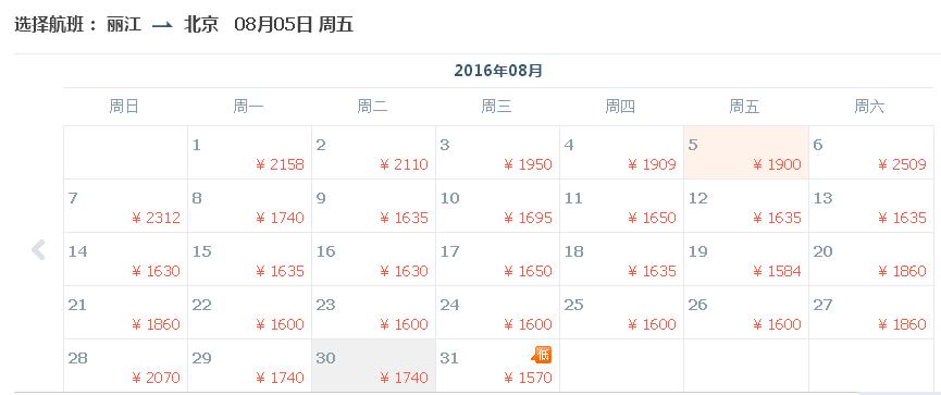 北京到丽江机票价格