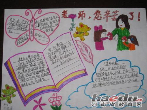 庆祝教师节手抄报 庆祝教师节8k手抄报 庆祝教师节a4手抄报