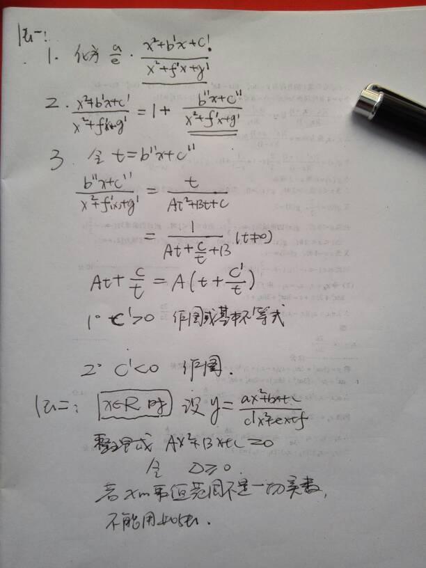 分式函数的间断