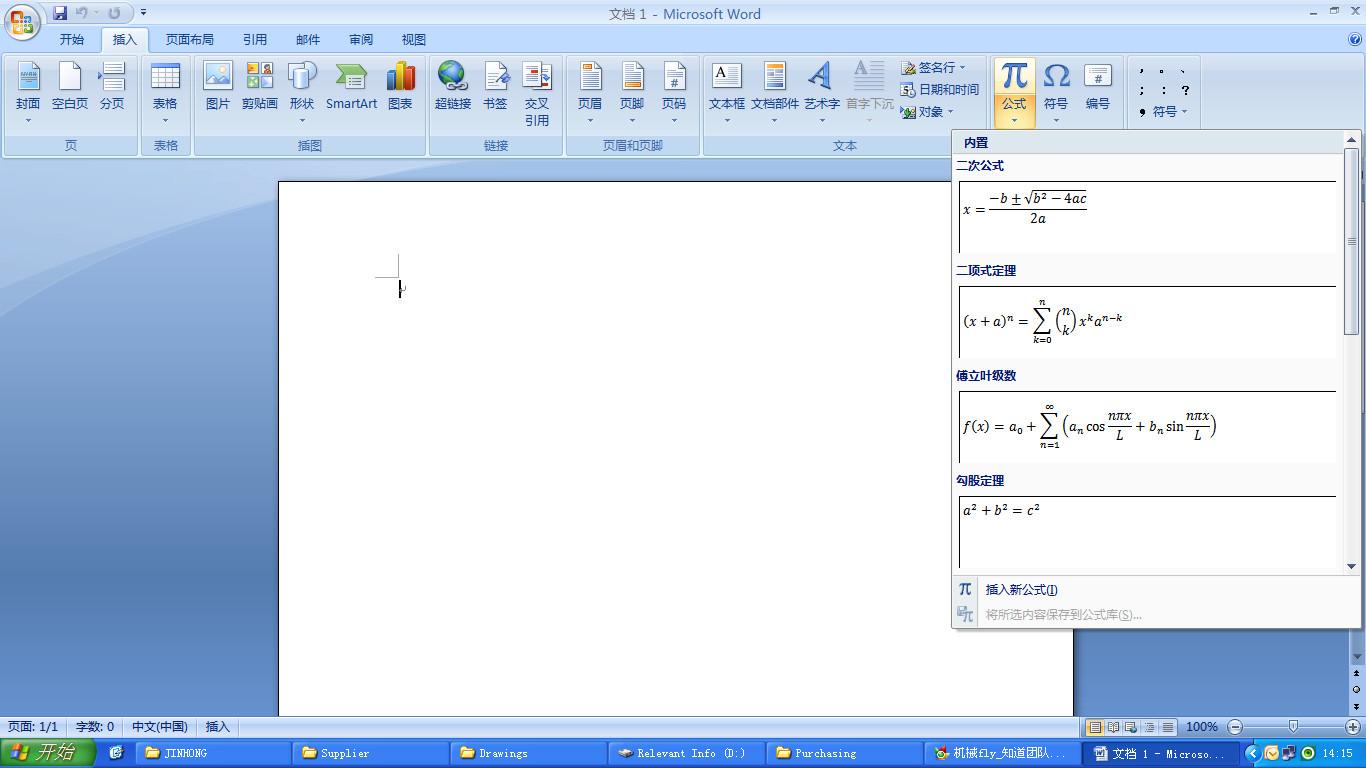 怎样在word文档中输入键盘上没有的数学符号,比如累加图片