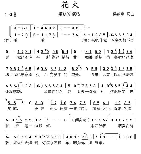 梁咏琪花火钢琴弹唱曲谱图片