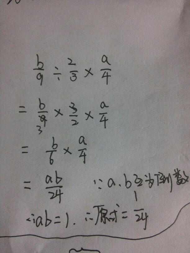 如果a;b互为倒数那么
