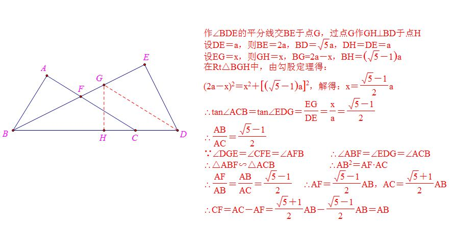 初中数学几何题图片