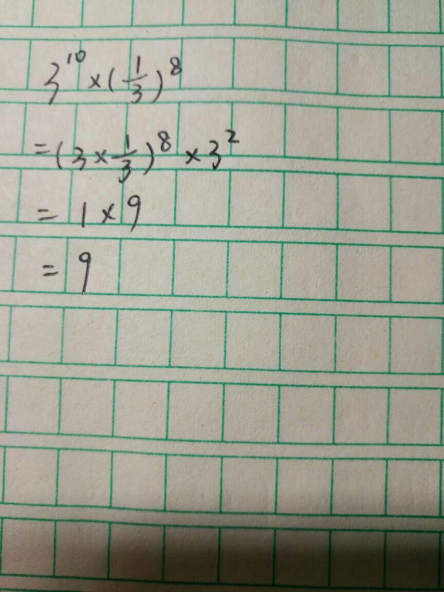 -3的十次方的三分之一