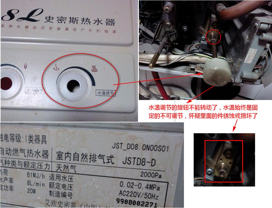 有一款老式史密斯燃气热水器,现在调节水温的旋转按钮图片