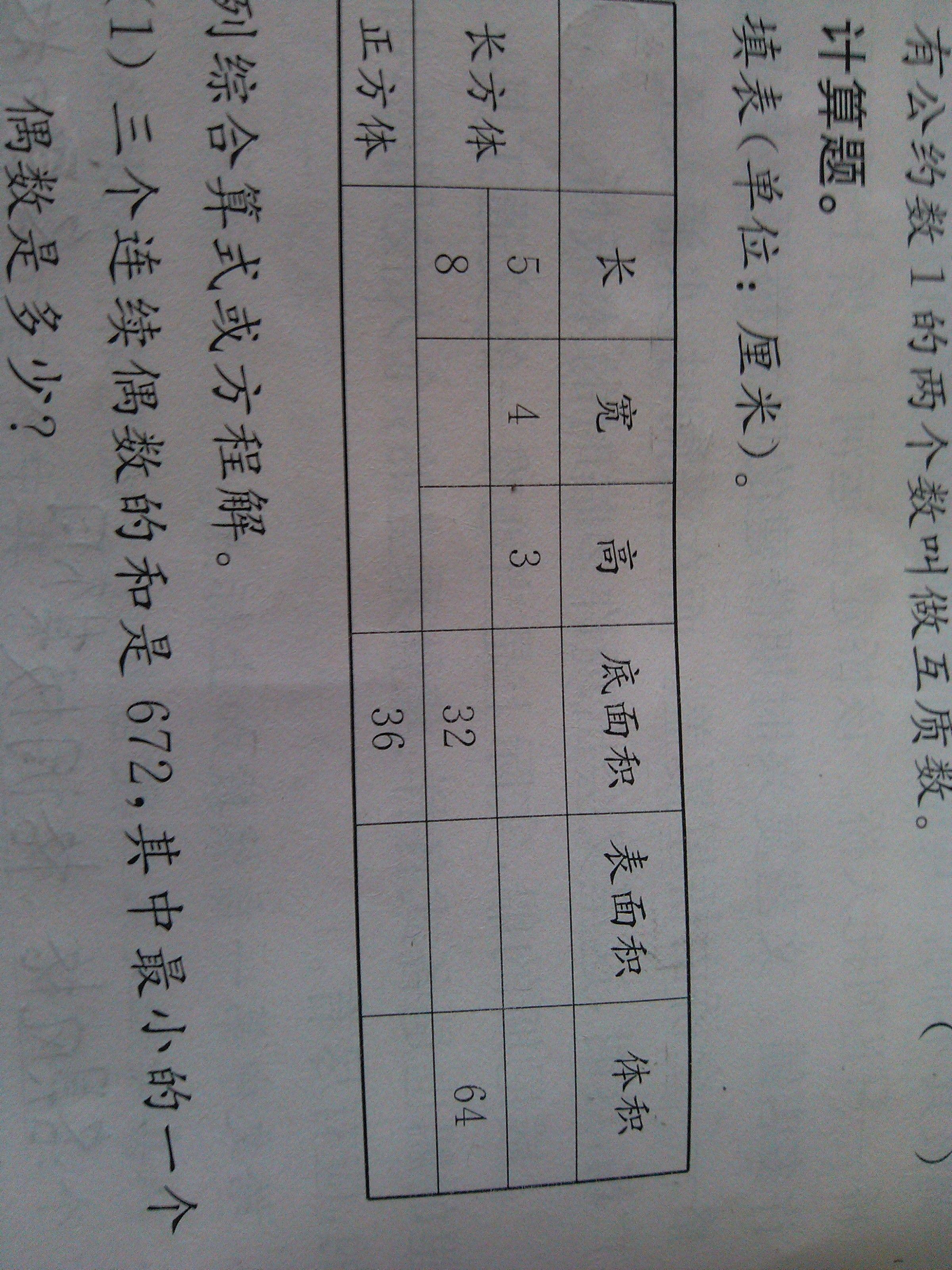 计算题 填表图片
