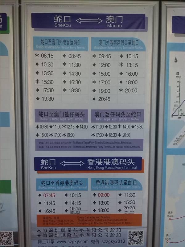 珠海到澳门船票多少钱