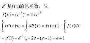 ex2的导数