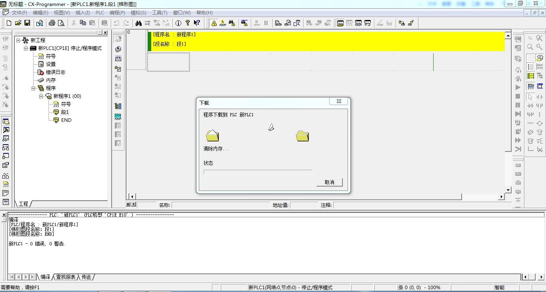 欧姆龙cp1e plc无法下载程序 下载程序时一直显示清除图片