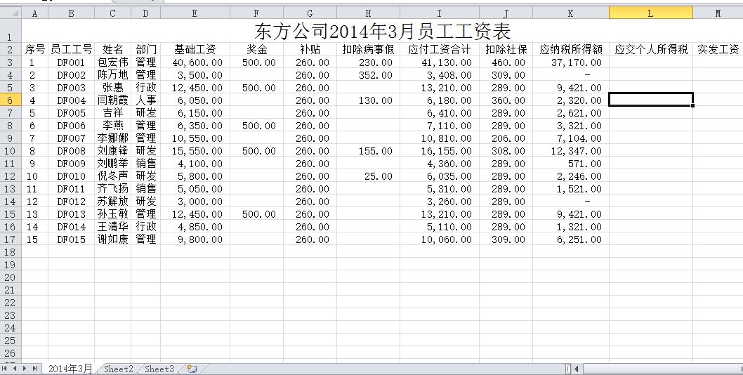 用excel精通应缴个人所得税最简捷的两个公式-中国审计网>>中国审计vba从计算到入门201图片