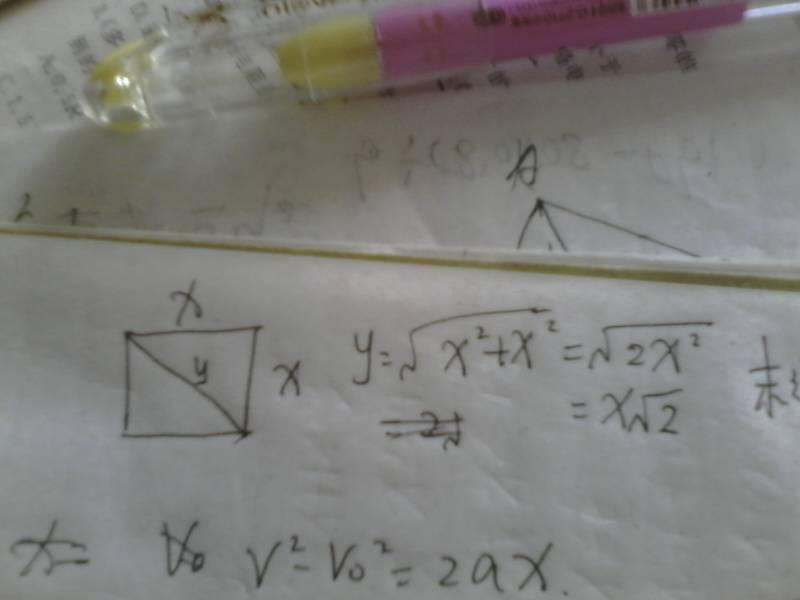 怎样求正方形对角线的长度图片