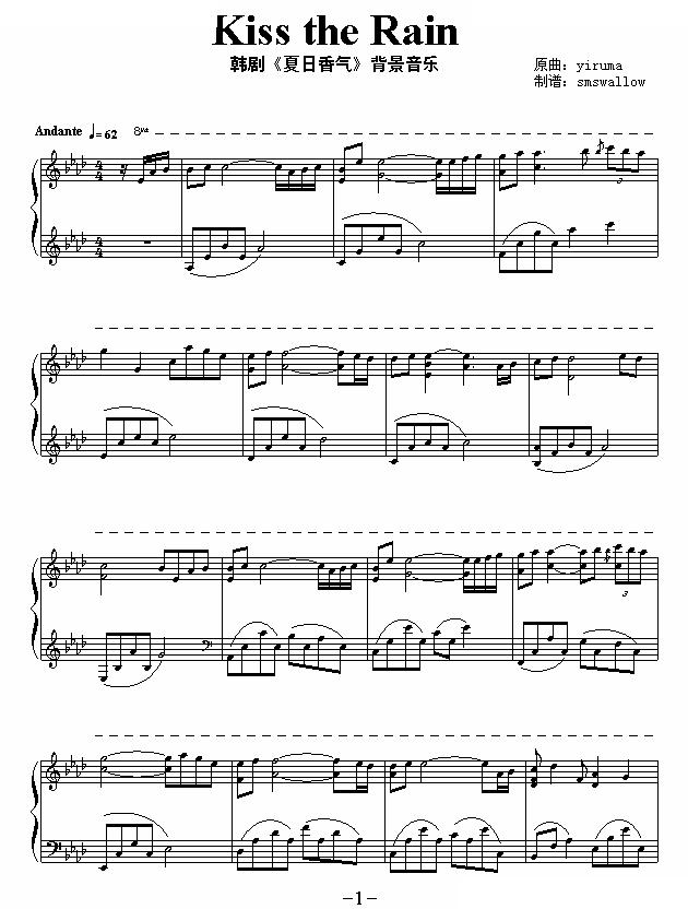 雨的印记钢琴曲歌词图片