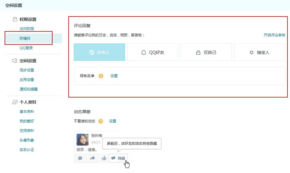 QQ留言能恢复吗?