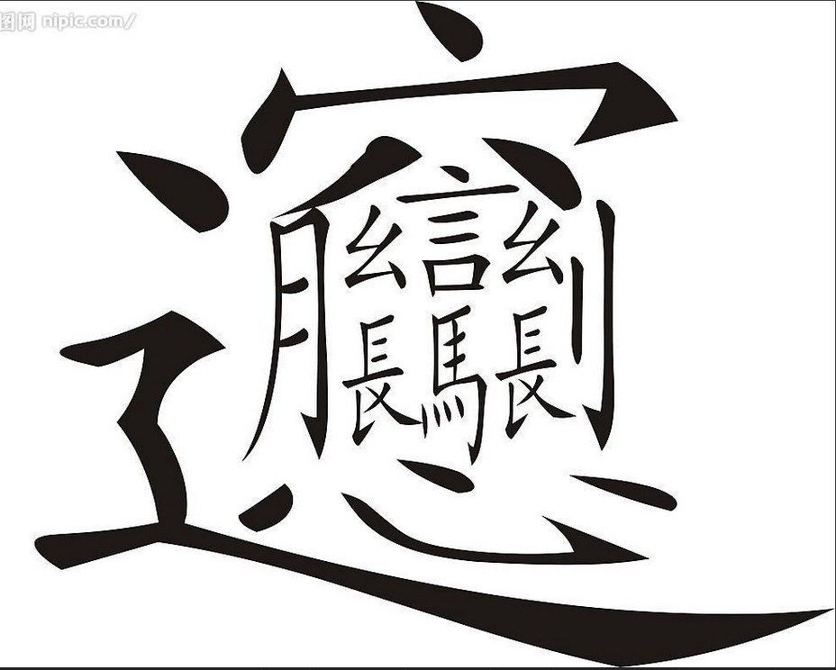 请问笔画最多的字是这个字吗,怎么读呢