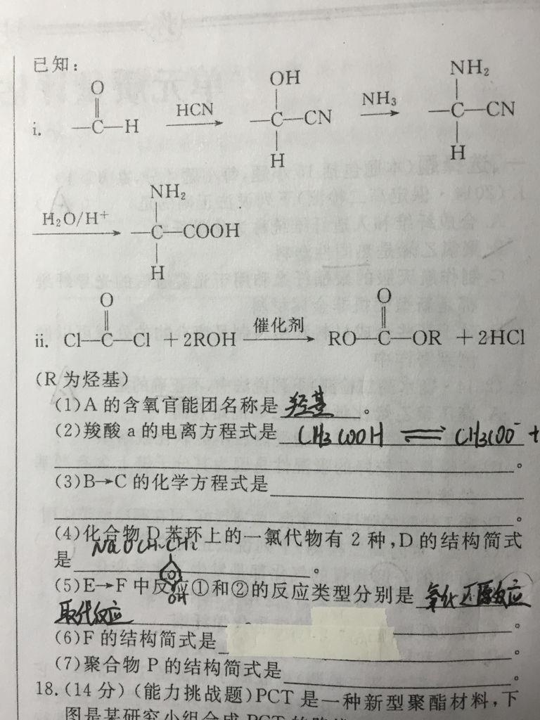 高中化学大题有点不懂求大神v大神,必构思.采纳议论文高中图片
