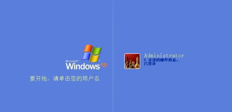windows登录界面提示的邮件是在哪儿删掉?图片