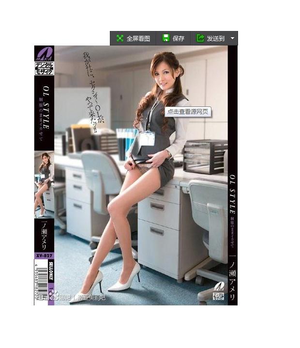 日本av女星濑亚美莉是曼联新中场日本球星香川真司女友,是高清图片