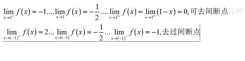 求分段函数间断点步骤