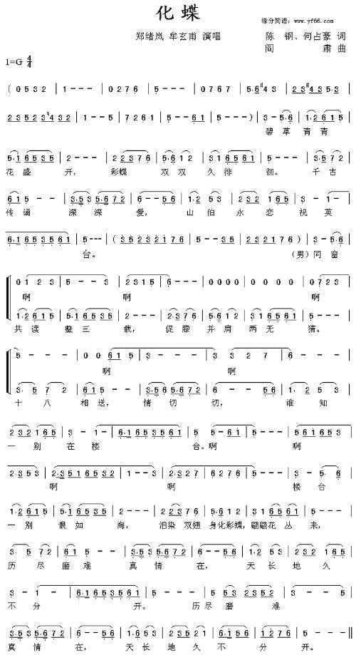 古筝和小提琴合奏的曲谱图片