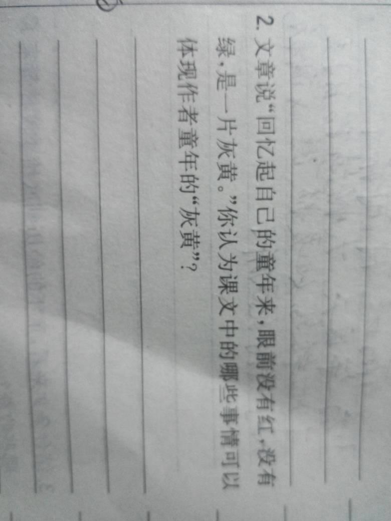 季羡林《我的童年》:作者在家乡中提及反复文章的校东上海v作者初中如何考图片