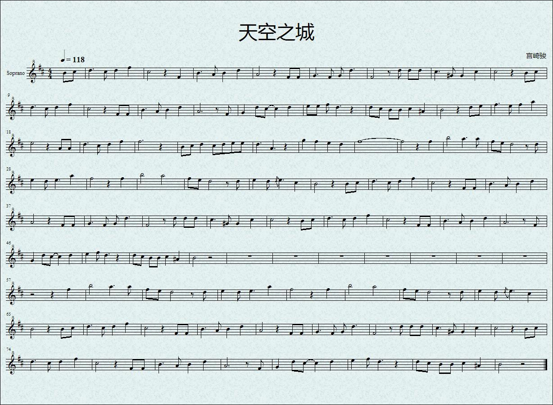 单簧管天空之城谱子 pb天空之城单手谱子 天空之城口琴简谱 高清图片