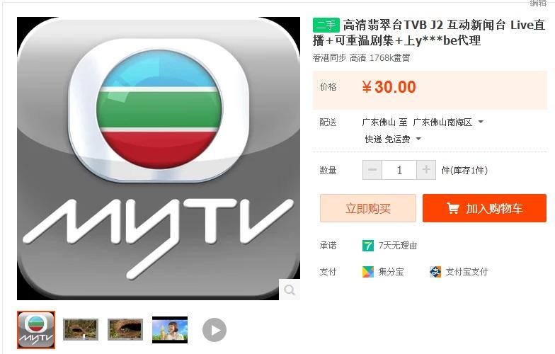 高清翡翠台tvb j2 互动新闻台 电脑live直播+上yo**be