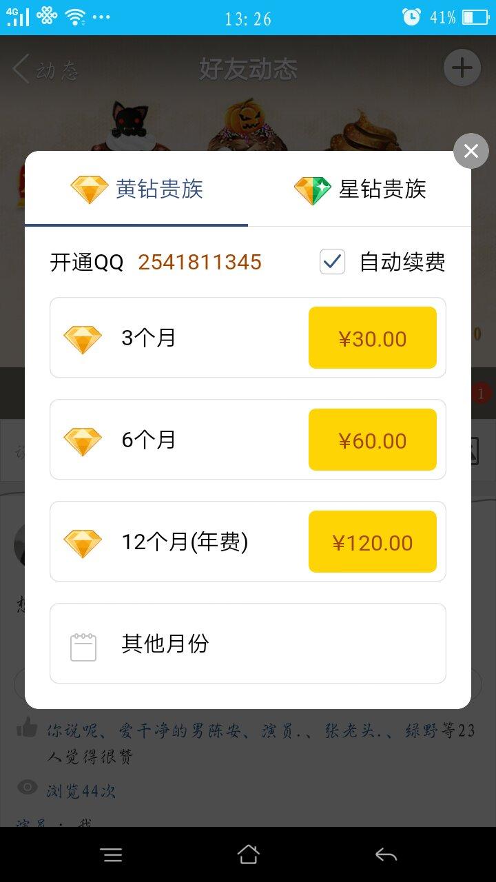 移动手机开黄钻_用移动手机开通黄钻为什么要15元? 以前不是10元吗?