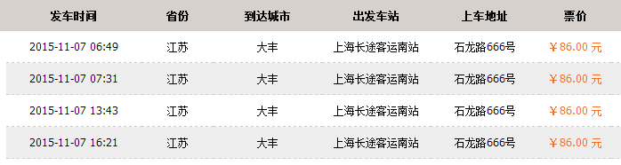 上海到大丰长途汽车