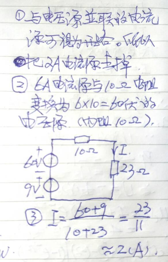 电流规律公式