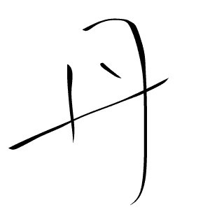 """谁来帮我制做一个qq头像,很简单的,就一个字,""""昊"""",黑色的字白的背景图片"""