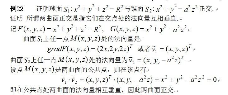 两函数正交的判定