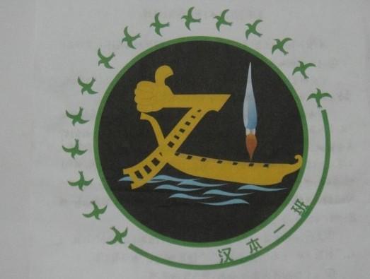 初中班徽设计图及含义 要图案和含义,还有班级宣言和班训,好的多给分图片