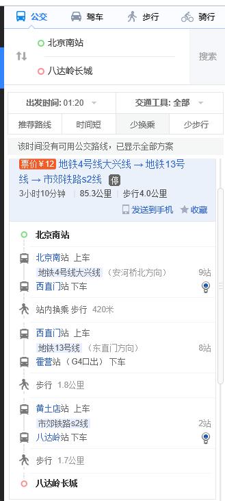 北京南站去八达岭长城