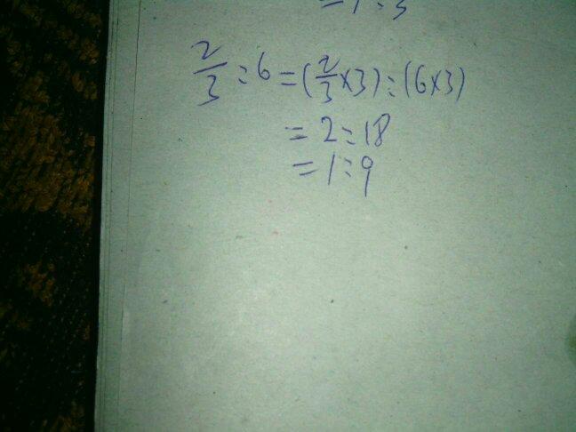 化简比2/3:6等于多少?