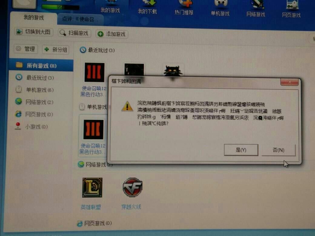 求大神解决!我什么软件也没开360加速球就跑到94%电脑4g内存