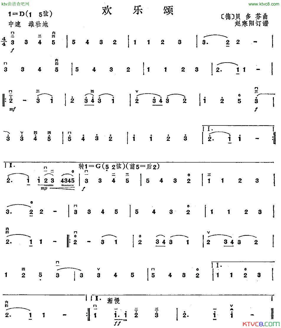 这是欢乐颂的简谱乐谱,                    乐谱请进http://image.图片