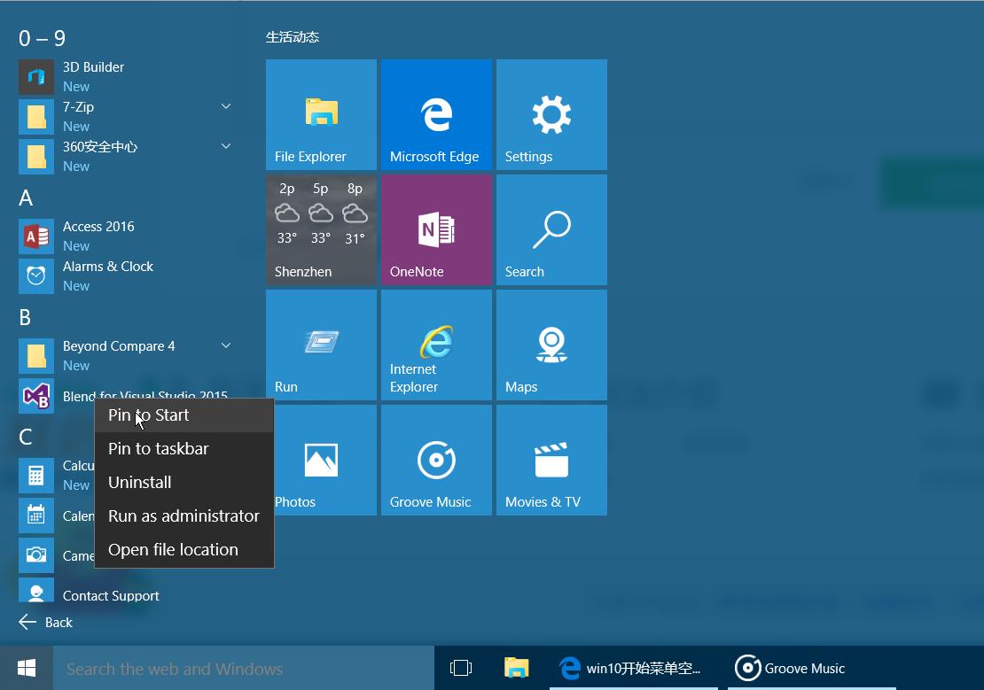屏幕截图 软件窗口截图 1110_779