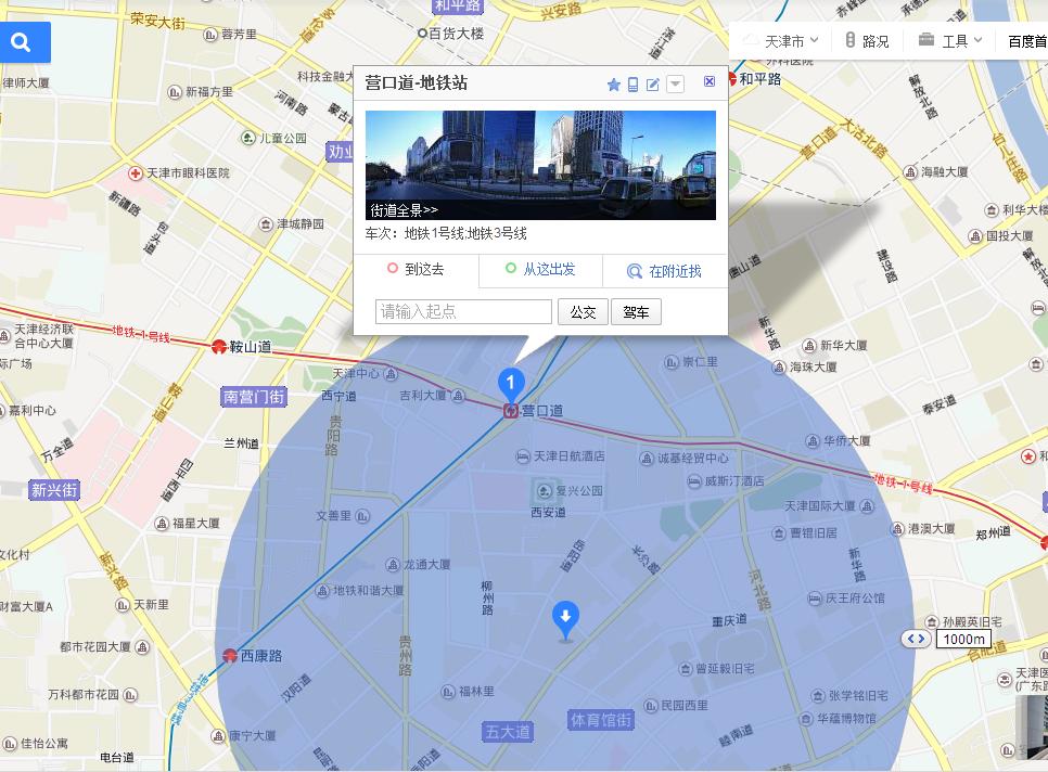 天津站到五大道地铁