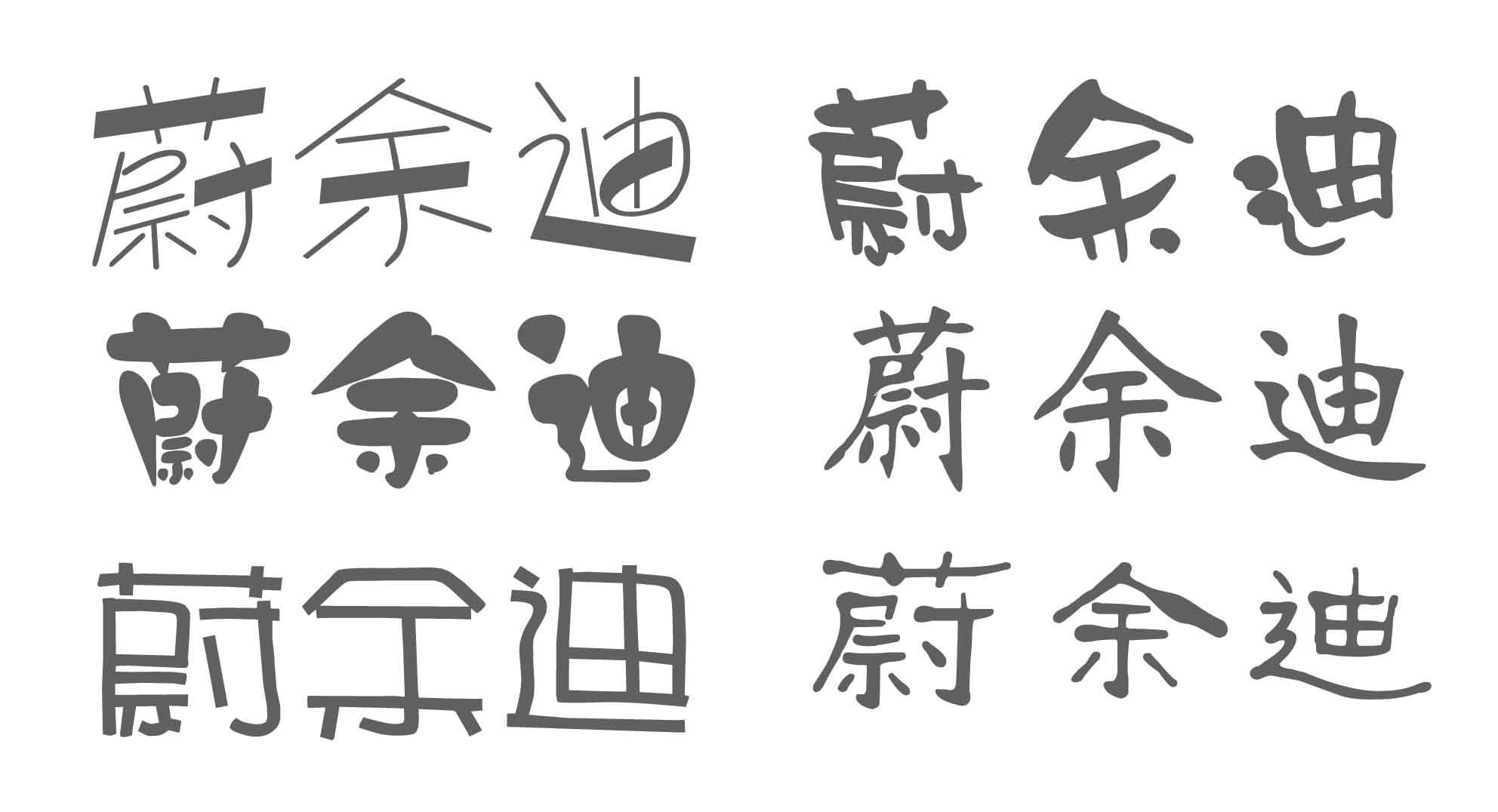 变体艺术字; 变体美术字变体美术字设计图片变体美术字王图片; 图片