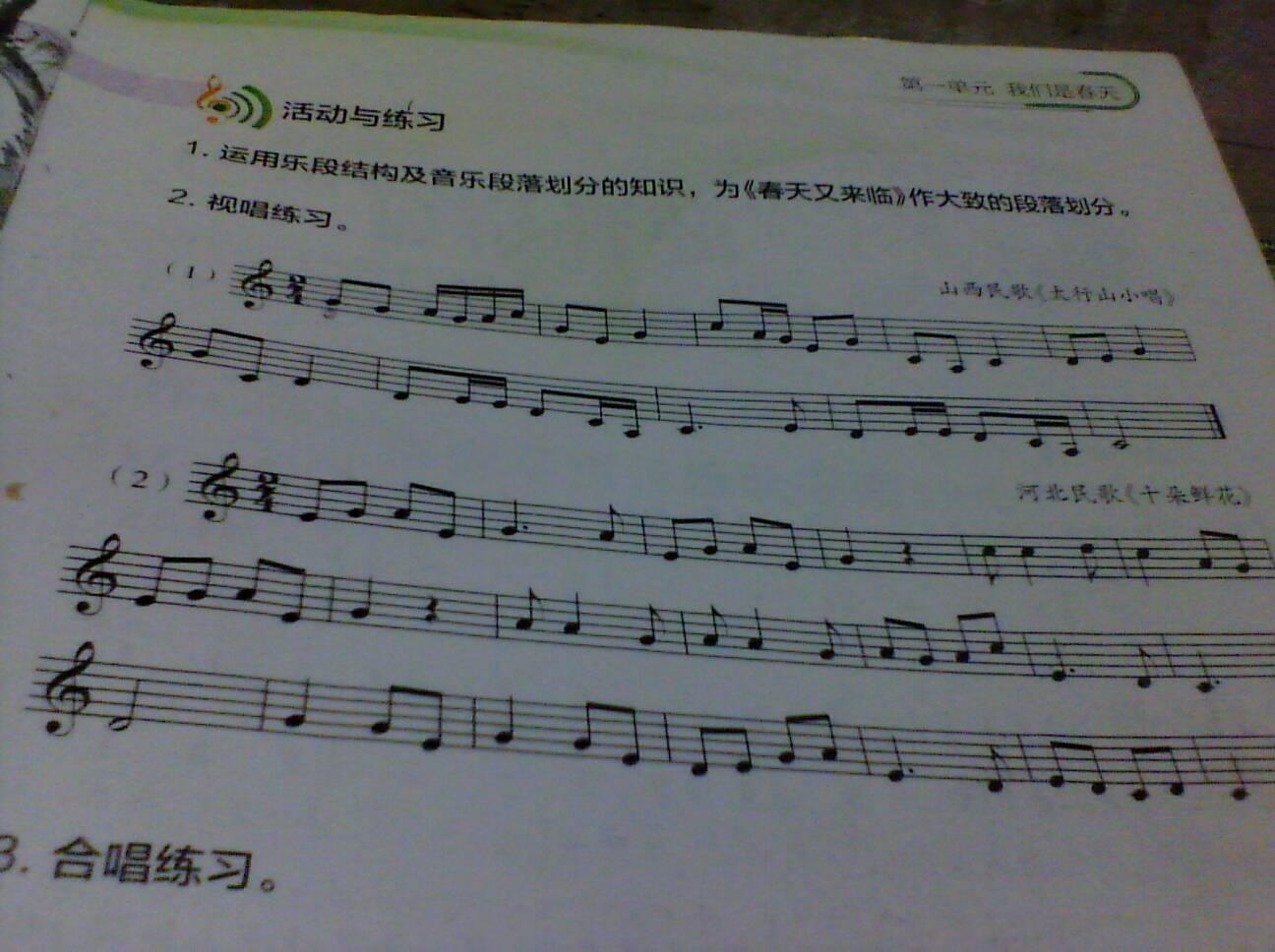 钢琴曲四数字简谱分享展示图片
