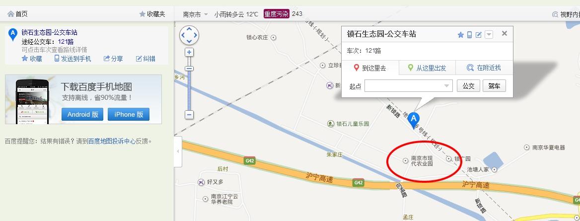 南京农业大学菊花基地